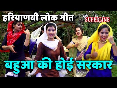 बहुआ की होई सरकार SONG=19 by Minakshi Panchal HARYANVI LOK GEET=BAHUA KI HOlI SARKAR