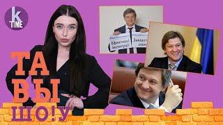Александр Данилюк: от Порошенко к Зеленскому - #71 Та Вы Шо!у