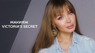 Макияж моделей Victoria
