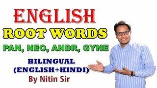 ROOT WORDS ( PAN, NEO, ANDR, GYNE ) BILINGUAL (HINDI+ENGLISH) BY NITIN SIR