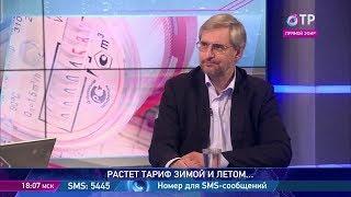Эксперт Дмитрий Хомченко - о том, почему необходимо ежегодно повышать тарифы ЖКХ