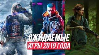 НОВЫЕ ИГРЫ 2019 | Самые ожидаемые игры для ПК, PS4, Xbox One