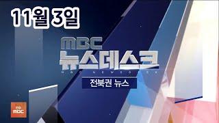 [뉴스데스크] 전주MBC 2020년 11월 03일