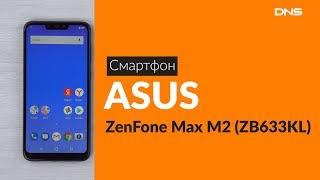 Распаковка смартфона ASUS ZenfoneMax M2 (ZB633KL) / Unboxing ASUS ZenfoneMax M2 (ZB633KL)