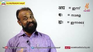Standard 8 | Sanskrit | Class – 03