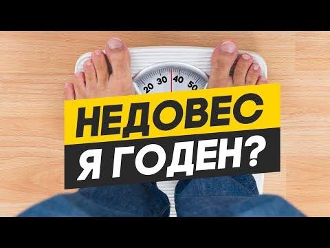 Берут ли в армию с недобором веса? Недовес
