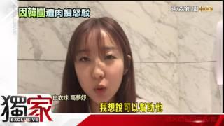 被控遭BigBang勝利「外帶」? 白衣妹嗆報導不實-東森新聞HD
