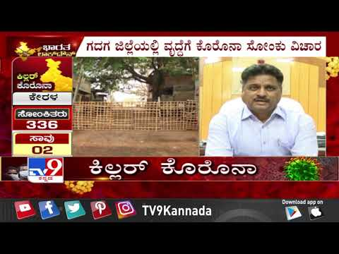 Gadag: 42 People Tests Negative For Coronavirus, Who Came In Contact With Infected Elderly Woman