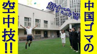 Diabolo中国ゴマの華麗なる空中技を披露!!kōngzhú