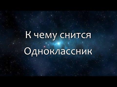 К чему снится Одноклассник (Сонник, Толкование снов)
