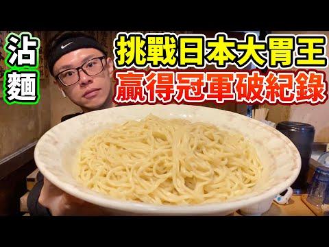 [台灣大胃王丁丁]到日本挑戰大胃王吃沾麵,還破了店家紀錄!吃到把店家麵條吃完,店員只好邊做麵邊煮