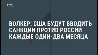 """Волкер: новые санкции против РФ будут вводить """"каждые 1-2 месяца"""" / Новости"""