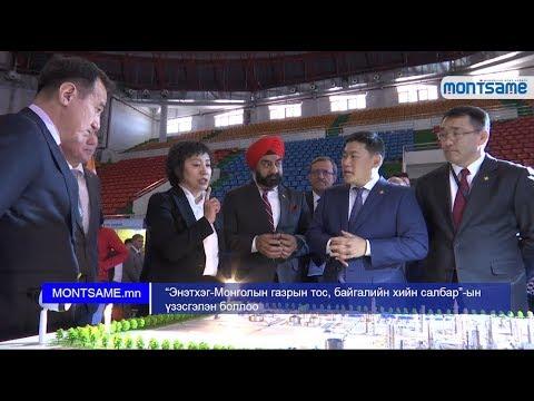 """""""Энэтхэг-Монголын газрын тос, байгалийн хийн салбар""""-ын үзэсгэлэн боллоо"""