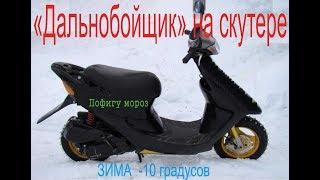 """ПРИКОЛ """"Дальнобойщик"""" на скутере"""