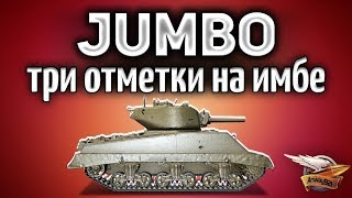 Три отметки на имбе M4A3E2 Sherman Jumbo - Начинаем с 77%