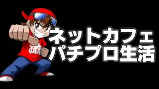 ネットカフェパチプロ生活50_51_52日目~season2~パチコミTV三重県に伝説の男登場!