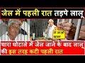 Lalu Prasad Yadav जेल की पहली रात में तपड़ते रहे, खाना भी नहीं खाया   Headlines India