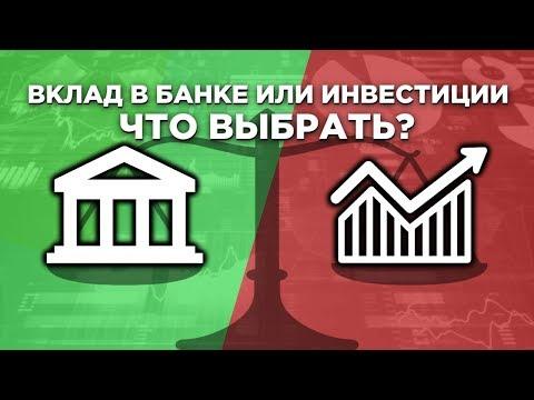 Что лучше: ОФЗ или депозит в банке? Самая надежная и выгодная схема пассивного дохода