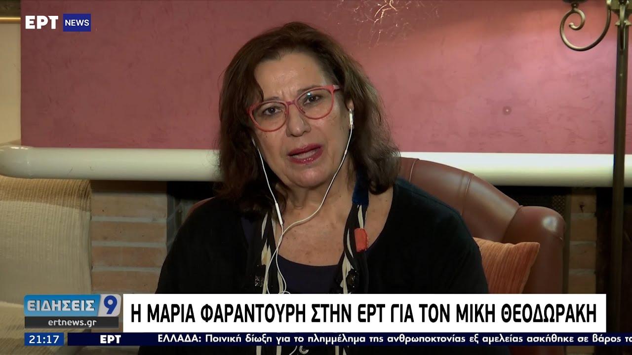 Η Μαρία Φαραντούρη στην ΕΡΤ για τον Μίκη Θεοδωράκη ΕΡΤ 3/9/2021