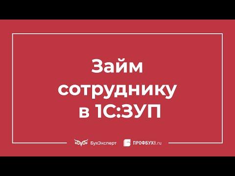 Займ сотруднику в 1С 8.3 ЗУП