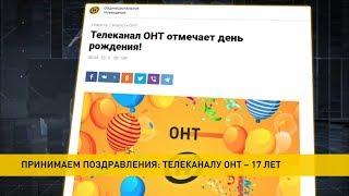 Телеканалу ОНТ исполнилось 17 лет