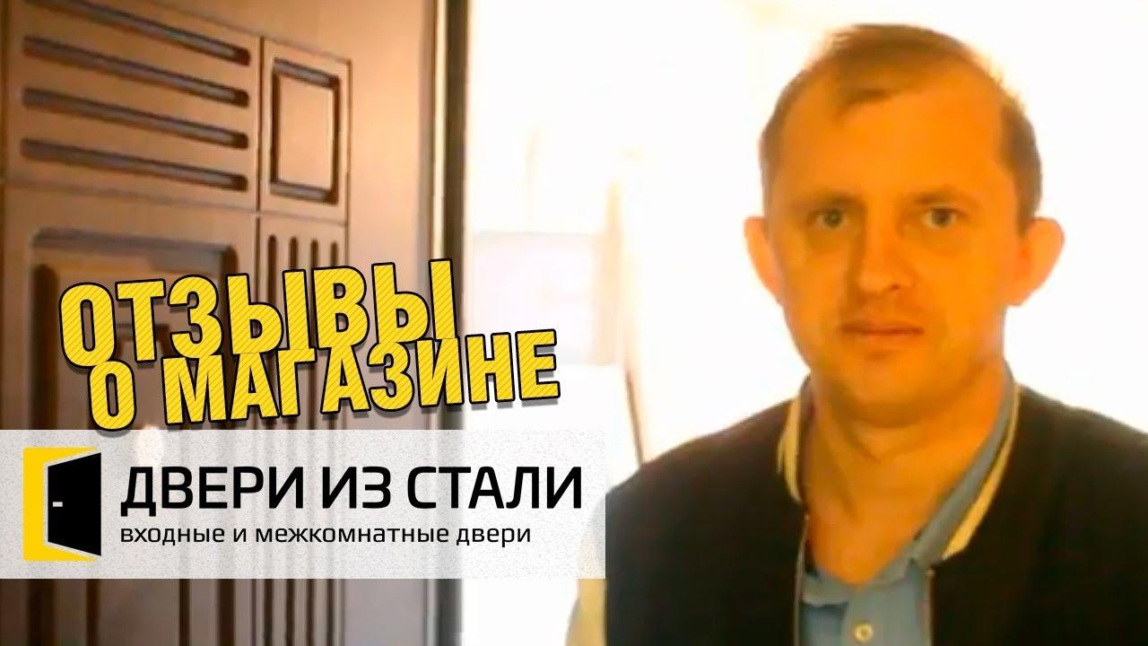 Сергей оставил отзыв о магазине Двери из Стали