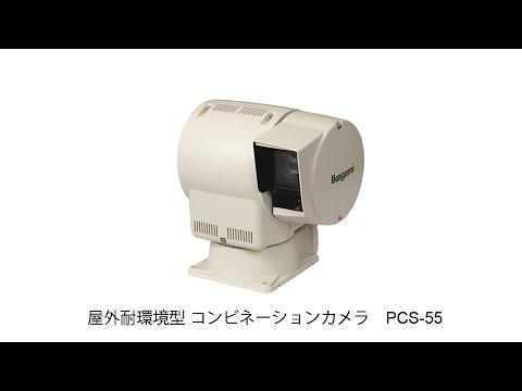 PCS-55 (夜間の映像)