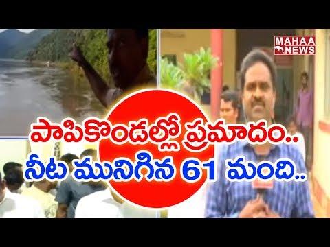 Kakinada In High Tension    Papikondalu Boat Issue   Mahaa news