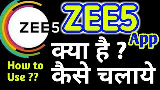 zee5 app kaise chalaye - मुफ्त ऑनलाइन