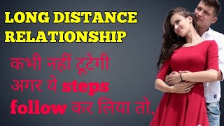 How to maintain long distance relationship | Long distance relationship