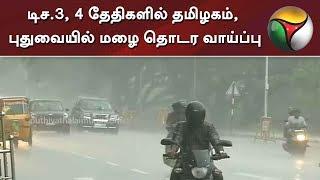 டிச.3, 4 தேதிகளில் தமிழகம், புதுவையில் மழை தொடர வாய்ப்பு | Rain | TamilNadu | Puducherry
