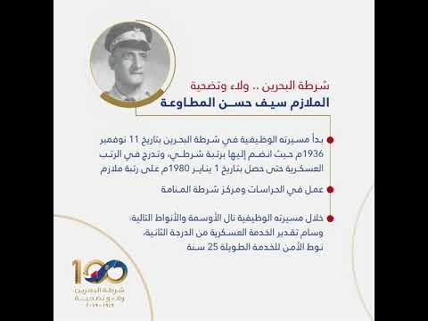 صفحات تاريخية في مسيرة شرطة البحرين بمناسبة مرور 100 عام على تأسيسها - الملازم سيف حسن المطاوعة 2019/12/24