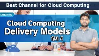 (Hindi)Cloud Computing Tutorials-Lec 2-Hindi/Urdu   Cloud computing tutorial for beginners