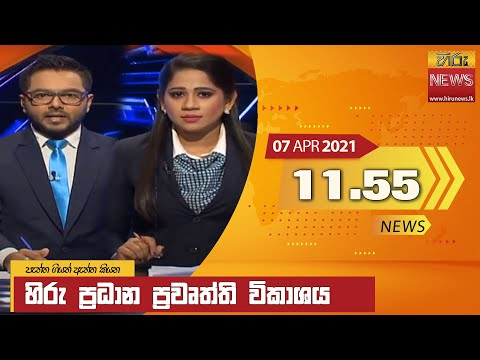 Hiru News 11.55 AM | 2021-04-07