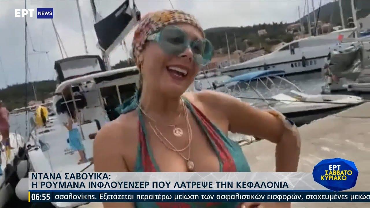 Η Ρουμάνα Ινφλουένσερ που λάτρεψε την Κεφαλονιά ΕΡΤ 5/9/2021