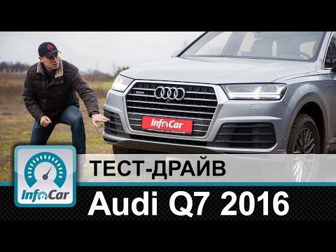 Audi  Q7 Паркетник класса J - тест-драйв 2