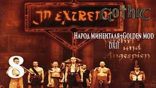 Gothic 1 Народ Миненталя DX11 - In Extremo! #8