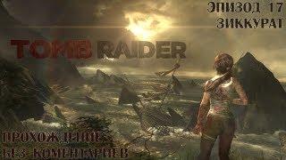 "Tomb Raider - Эпизод 17 ""Зиккурат"" [Прохождение/Без комментариев]"