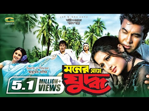 Moner Sathe Juddho | Full Movie | HD1080p | Manna | Purnima | Bappa Raj | Nasir Khan | Kazi Hayat