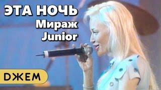 Мираж Junior - Эта ночь