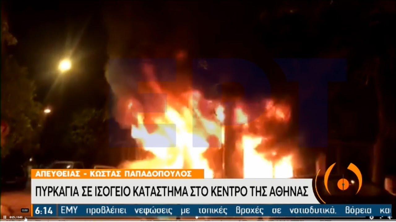 Πυρκαγιά σε κατάστημα στο κέντρο της Αθήνας | 01/03/2021 | ΕΡΤ