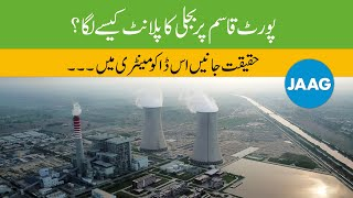 Documentary | Port Qasim Coal Plant | Energy Projects in Pakistan | CPEC | Alag Expressions