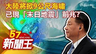 大陸將掀9公尺海嘯 已現「末日地震」前兆?劉芯彤 江中博 林正義 丁學偉《57新聞王》精選篇 20200704