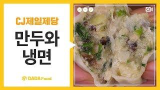 [다다푸드] 요즘 제일 잘나가! 만두+냉면 BEST 5