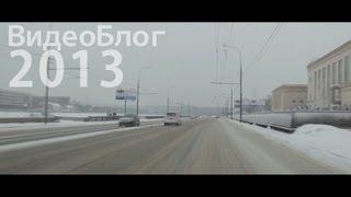 ВидеоБлог 2013