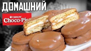 Домашний Чоко Пай (Choco Pie) | Проще купить, но....