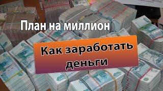 План на миллион - как заработать деньги #1