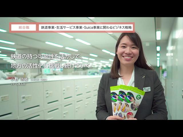 【社員紹介】小野 詩織【総合職】JR東日本