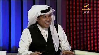تحميل اغاني الإعلامي فريد مخلص يروي لياهلا بالعرفج قصة أغنية (الله يجازي الظنون) لطلال مداح MP3