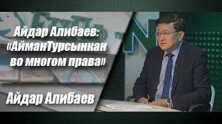 Айдар Алибаев: «Айман Турсынкан во многом права»